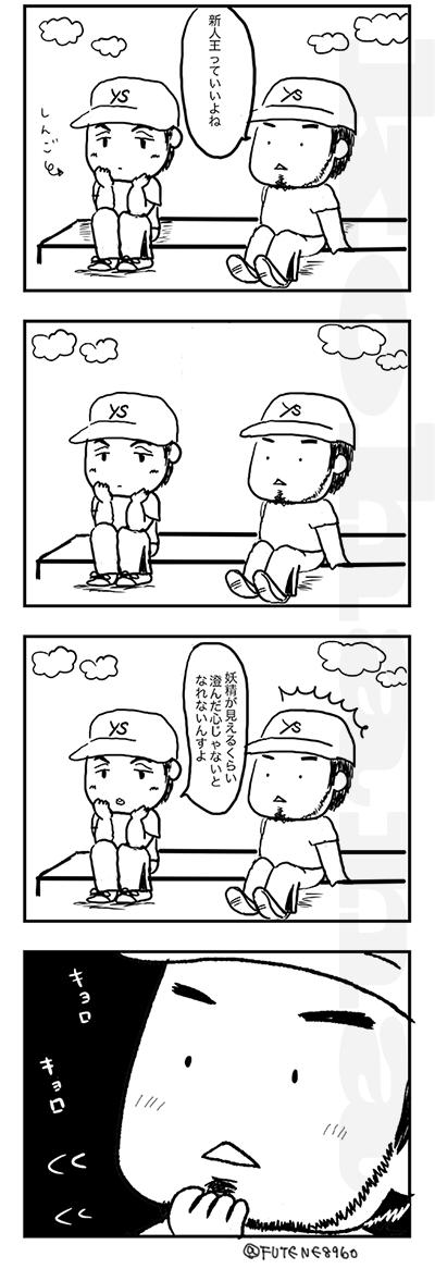けやぶれ!ハタケくん 第27話