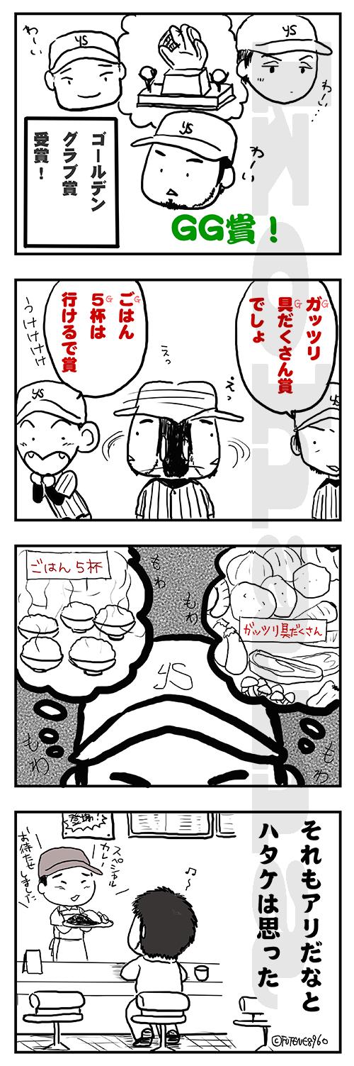 けやぶれ!ハタケくん 第51話